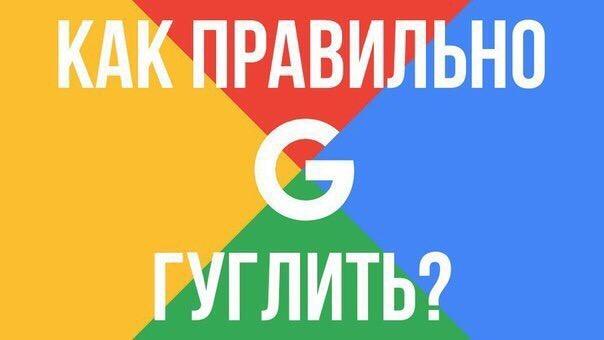 Как правильно гуглить