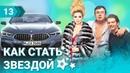 Секрет успеха в шоубизнесе от Садальского и Лениной. Презентация BMW 8й серии. Как стать звездой?