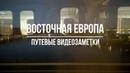 Восточная Европа, путевые видеозаметки. Осень 2018
