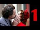 Эйнштейн. Теория любви 1 серия 2013 Мелодрама, детектив, биографический фильм сериал