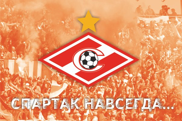 спартак москва флаг - фото 11