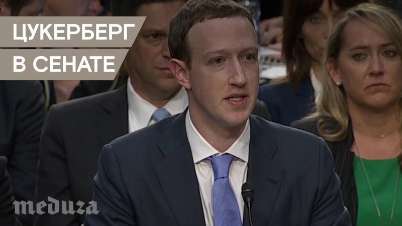 Марк Цукерберг пять часов отвечал на вопросы сенаторов