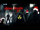 🔴CТРИМ🔥|Прохождение Day of the Zombie 7\Учебный план для мертвых\ взаимка пиар