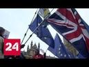 План Б: Мэй по-прежнему надеется на уступки лидеров ЕС - Россия 24