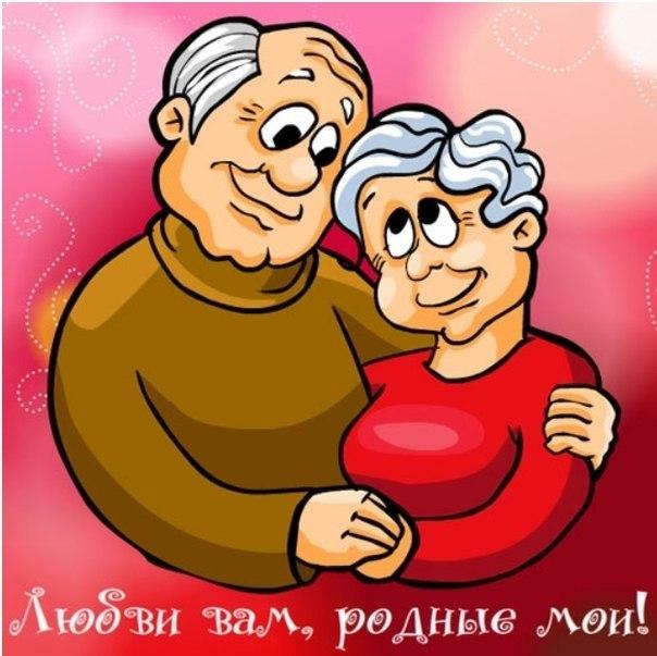 Поздравление ко дню дедушки прикольное 60