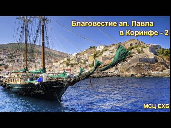 Благовестие ап Павла в Коринфе 2 Д Самарин МСЦ ЕХБ