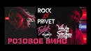 Feduk Элджей / The White Stripes - Розовое вино (Cover by ROCK PRIVET)
