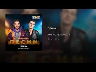 TERNOVOY feat. AMCHI - Прочь (Премьера.2019)