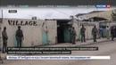 Новости на Россия 24 Два датских журналиста National Geographic скончались в Габоне после нападения