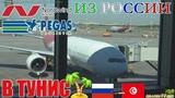 Перелет в Тунис Начало путешествия цены Пегас Туристик Авиакомпания Nordwind Airlines Римская дорога