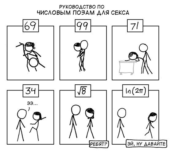 Числовые позы для секса - Секс, математика - Комиксы Xkcd.