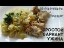 Бюджетный ужин / что мы едим - Alisa Zaharova