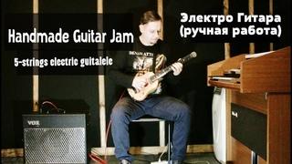 Handmade Guitar Jam   Электрогитара (ручная работа)