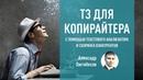 ТЗ для копирайтера с помощью текстового анализатора и скоринга конкурентов Александр Ожгибесов