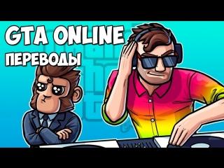 Михакер GTA 5 Online Смешные моменты (перевод) #140 - НОЧНОЙ КЛУБ ВЭНОССА