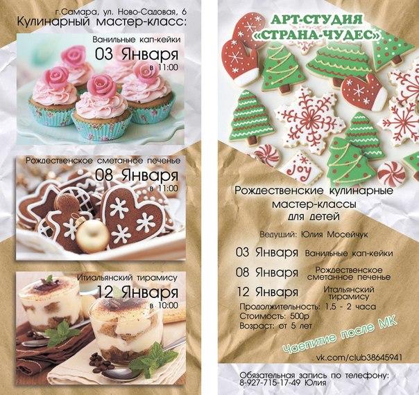Кулинарные мастер классы для детей в самаре