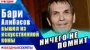 🔔 Барри Алибасов вышел из комы и застал врасплох семью