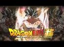 Dragon Boll Super Драконий Жемчуг Супер Сонгоку Против Калили Келли Приближение