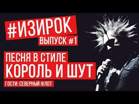 Песня в стиле Король и Шут ИЗИРОК   Старик и Братья (RADIO TAPOK)