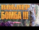 РАЗЛОВИЛ Mag Squad 128 SP от BearKing на первой же рыбалке ВОБЛЕР - БОМБА