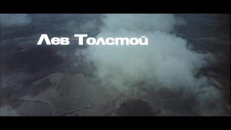 Война и мир 1 серия Андрей Болконский 1965 отрывок