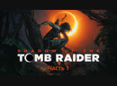 Прохождение Shadow of the Tomb Raider. Часть 1