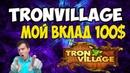 🎮Игра с выводом денег на смарт контракте TronVillage, 💰мой вклад 100$