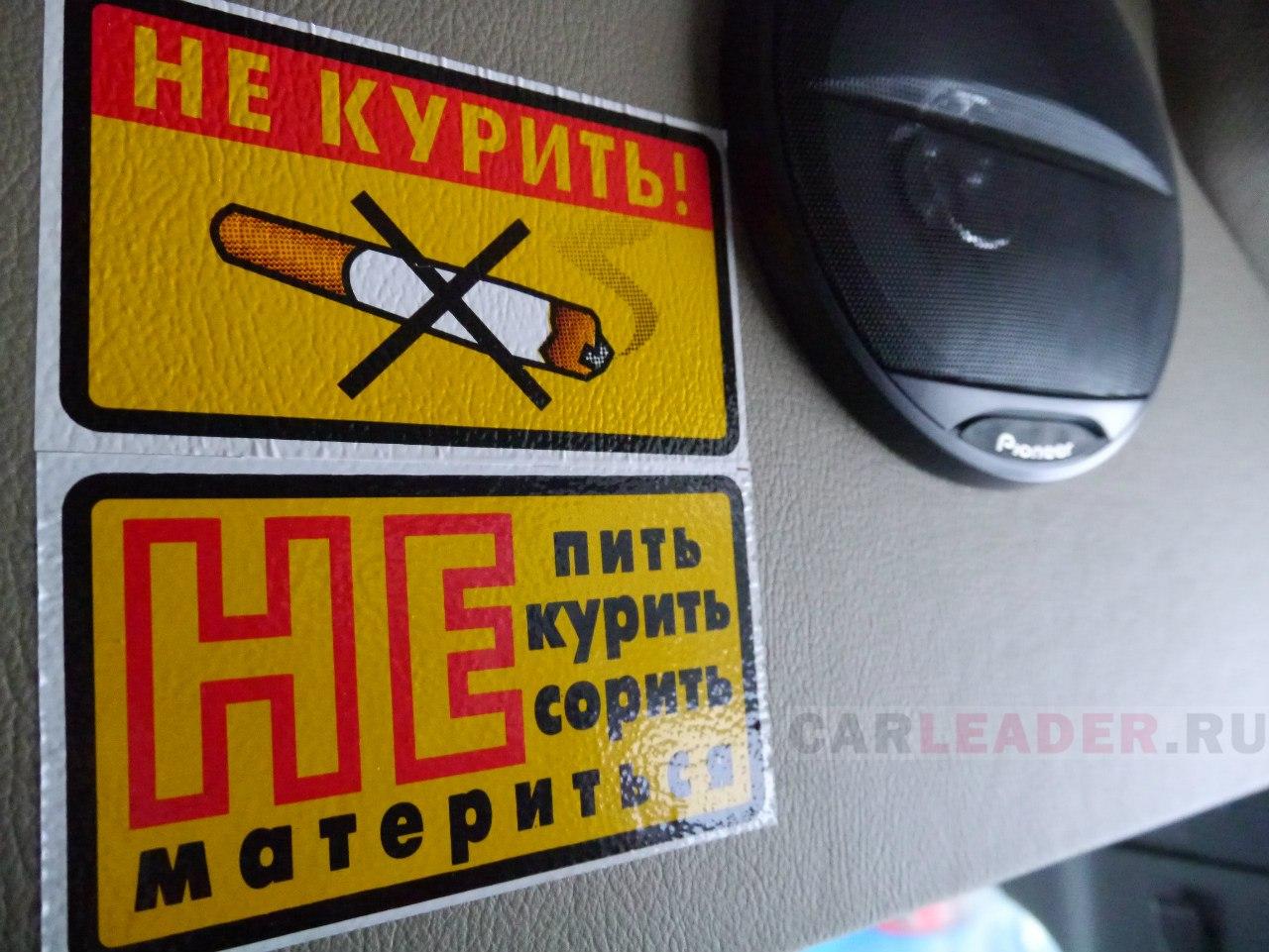 Табличка в маршрутке: не курить, не пить, не материться.