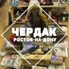 Чердак | Ростов-на-Дону
