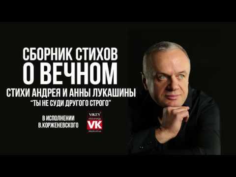 Стих Андрея и Анны Лукашины Ты не суди другого строго в исполнении Виктора Корженевского