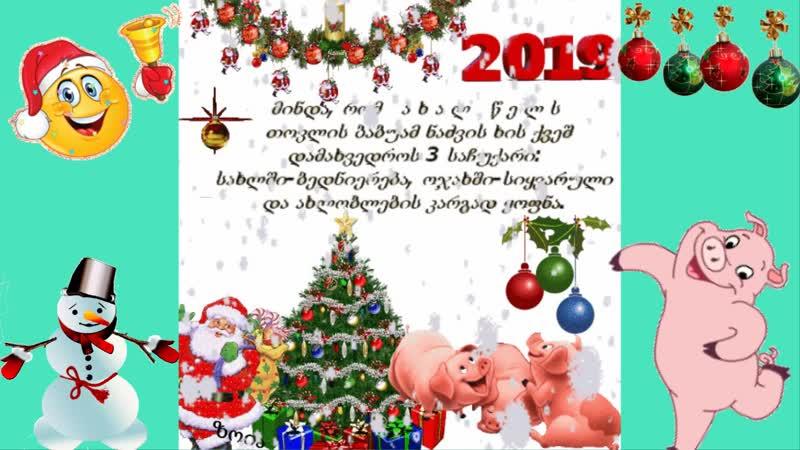 მალე ახალი წელი მოვა!