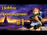 прохождение The Hobbit на русском ПК версия ч #1