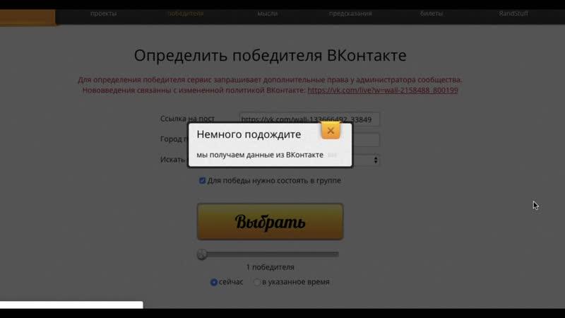Конкурс репостов Победитель №2 перевыборы 12 12 2018
