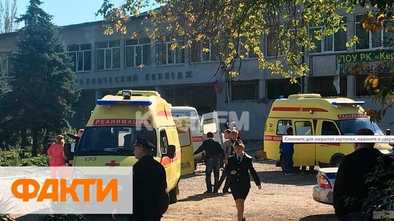 Взрыв и стрельба в Керчи кто организовал и сколько пострадавших