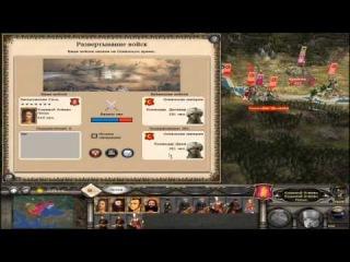 Прохождение Огнем и Мечом 2 Total War - 7-я часть