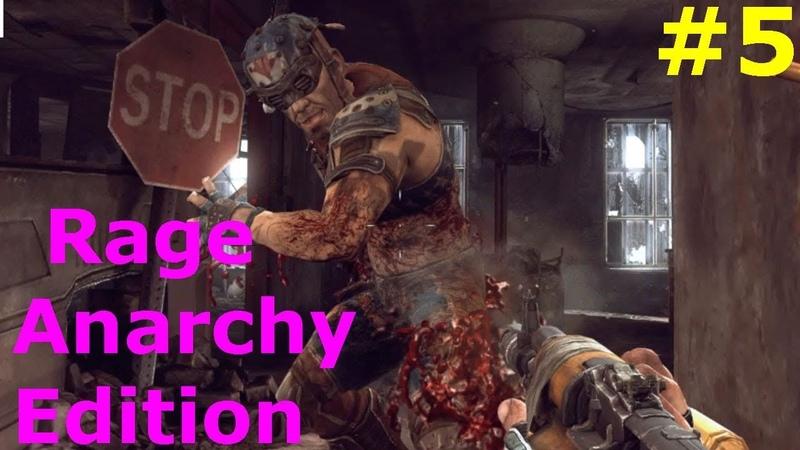 Прохождение Rage Anarchy Edition В ПОИСКАХ АВТОЗАПЧАСТЕЙ 5 смотреть онлайн без регистрации