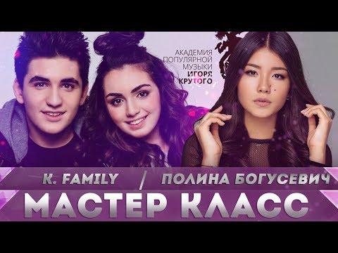 Фан-встреча с K Family и Полиной Богусевич