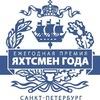 Яхтсмен года Санкт-Петербурга