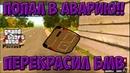 ПОПАЛ В АВАРИЮ!! (CRMP | RODINA-RP)