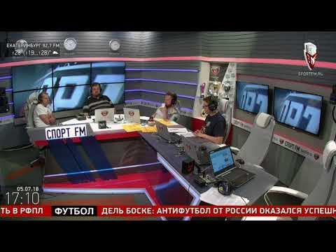 В. Уткин, О. Корнаухов и А.Софонов о матчах 1/4 финала ЧМ-2018. 05.07.18