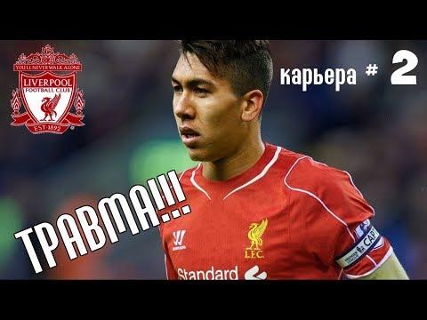 FIFA 19 КАРЬЕРА ЗА ЛИВЕРПУЛЬ 2 ТРАВМА ФЕРМИНО