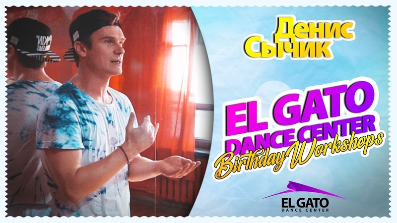 El Gato Dance Center Birthday Workshops | Dennis Sychik