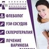 Лечение варикоза   Новокузнецк