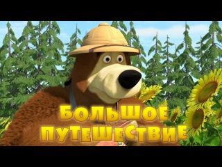 Маша и Медведь. Большое путешествие (Трейлер 2)
