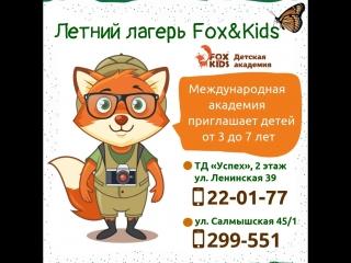Летний лагерь FoxKlass для детей с 3-х лет