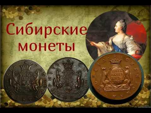 Сибирские монеты - Царской России - обзор - цены