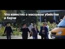 Студент совершил массовое убийство в Керчи 17 10 18