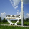 ТГ | Типичный Гремячинск