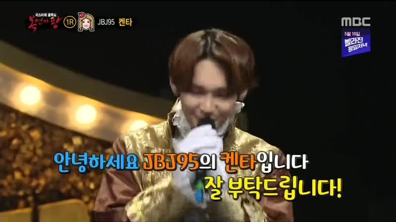 MBC 일밤 [복면가왕궁민남편] (일) 2019-03-10 오후5시 (MBC 뉴스데스크)