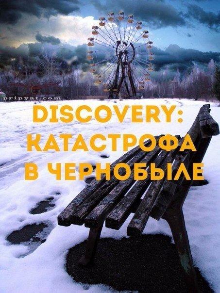 Discovery: Катастрофа в Чернобыле (2006)